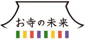 お寺の未来ロゴ