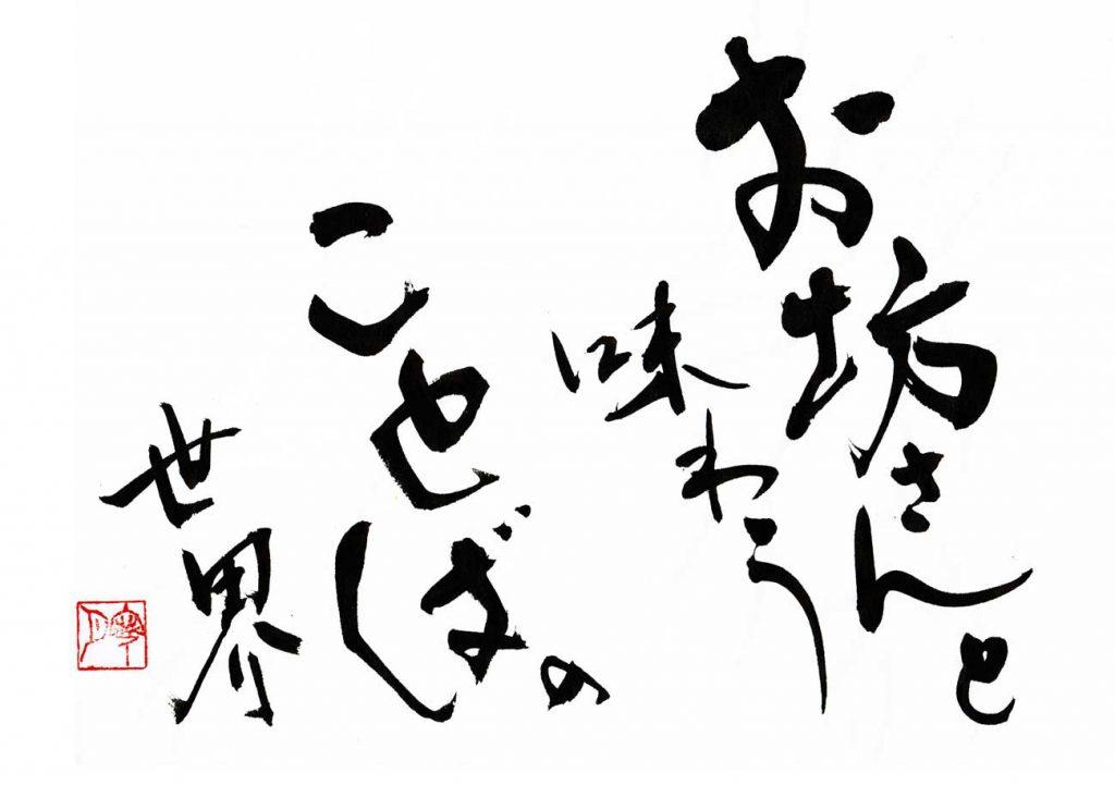 kotoba_daiji