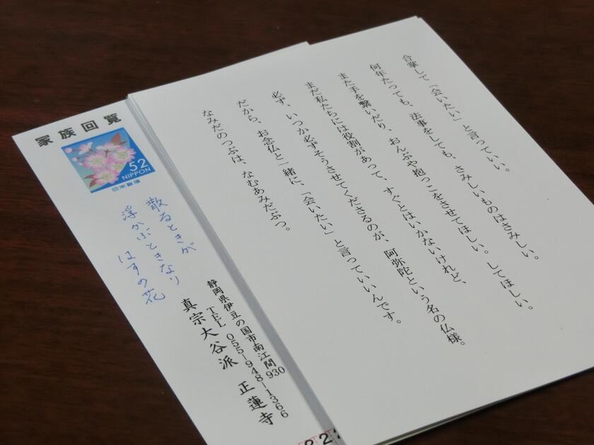 正蓮寺のハガキ通信