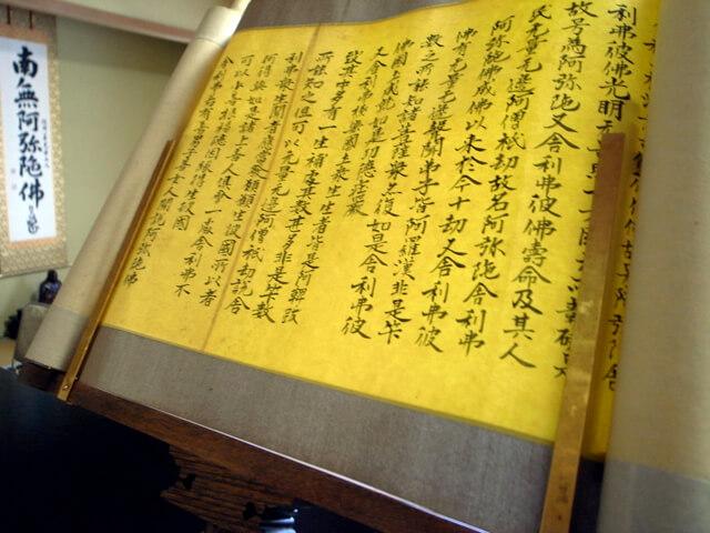 書道の達人だった先代住職が写された経本は、今も「写経のお手本」として受け継がれています。