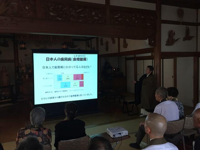 龍興院にて歯科予防の大切さをスライドで説明させていただいたときの写真。スライド作成は大島さん、お話はご住職が担当しました