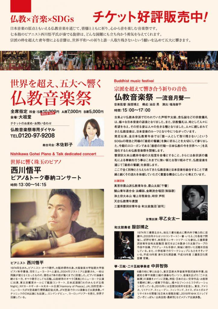 仏教音楽祭(11/10:土@總持寺)の特別鑑賞券をプレゼント! | まいてら