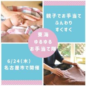 親子のための和のお手当てデー in名古屋